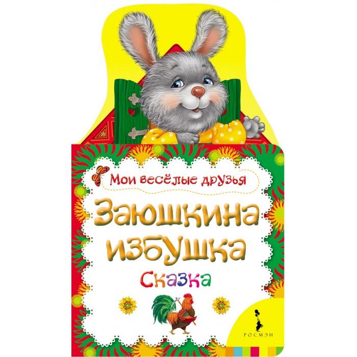 Книжки-картонки Росмэн Книжка-сказка Заюшкина избушка книжки картонки росмэн книжка животные фермы