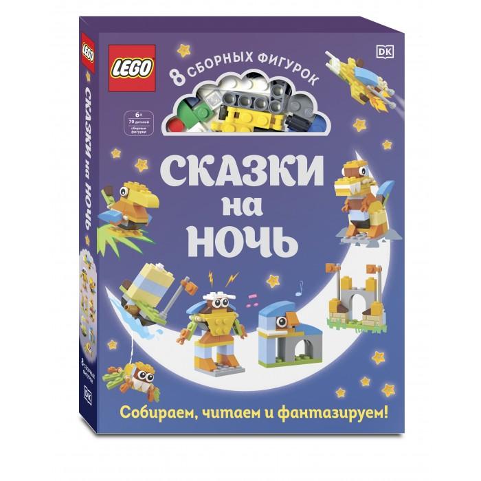 Эксмо Книжка Lego Сказки на ночь + Набор из 70 элементов
