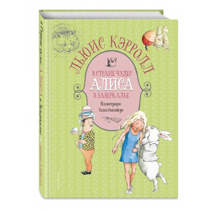 ардова алиса читать бесплатно полную версию книги