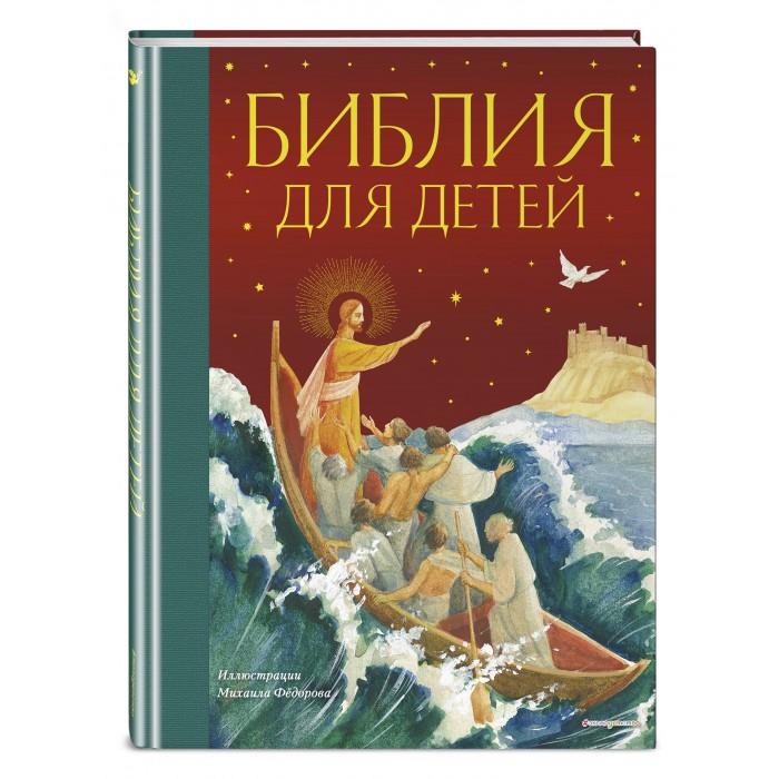 Купить Художественные книги, Эксмо Книга Библия для детей