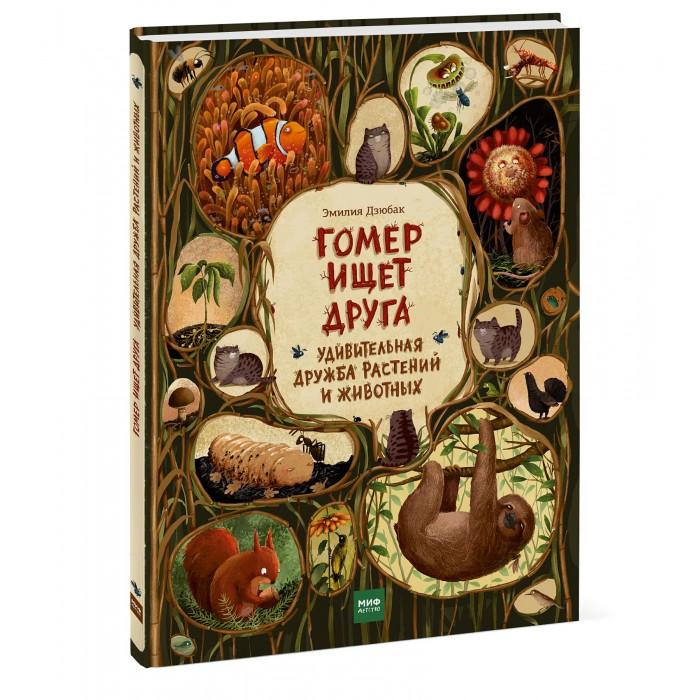 Миф Книга Гомер ищет друга. Удивительная дружба растений и животных