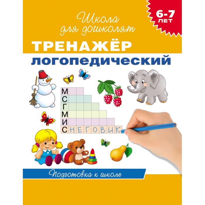 Раннее развитие Росмэн Книга-тренажер логопедический 6-7 лет раннее развитие росмэн книга тренажер логопедический 6 7 лет