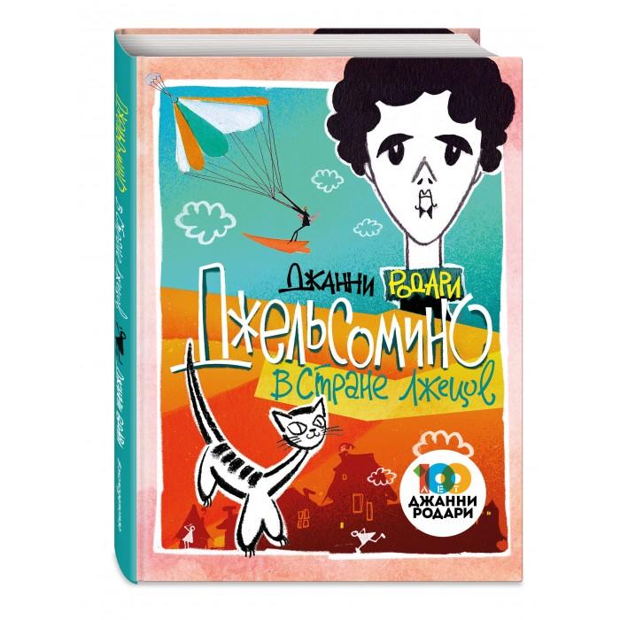 Купить Художественные книги, Эксмо Книга Джельсомино в Стране лжецов