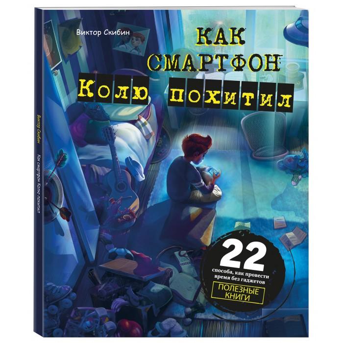 Купить Художественные книги, Эксмо Книга Как смартфон Колю похитил