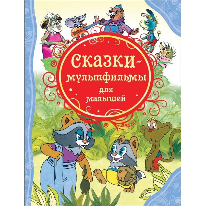 Художественные книги Росмэн Сказки-мультфильмы для малышей росмэн любимые сказки мультфильмы лучшие книги для малышей