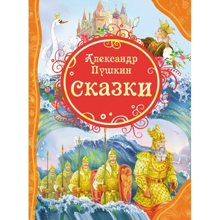 Художественные книги Росмэн Пушкин А.С. Сказки