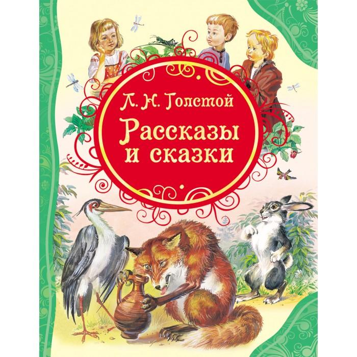 все цены на Художественные книги Росмэн Книга Рассказы и сказки Толстой Л.Н. онлайн