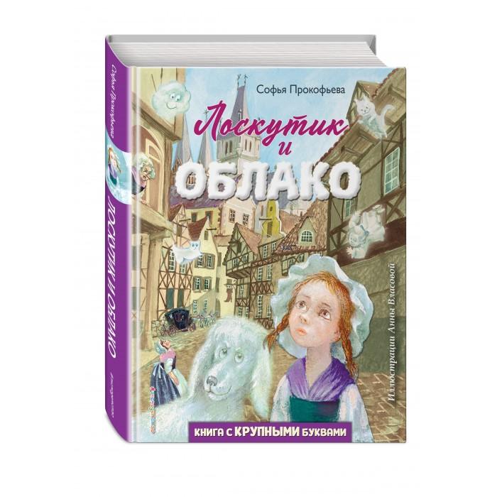 Купить Художественные книги, Эксмо Книга Лоскутик и Облако