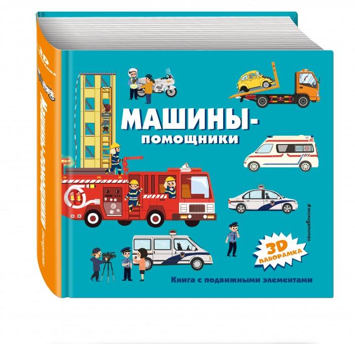 Эксмо Книжка Машины-помощники