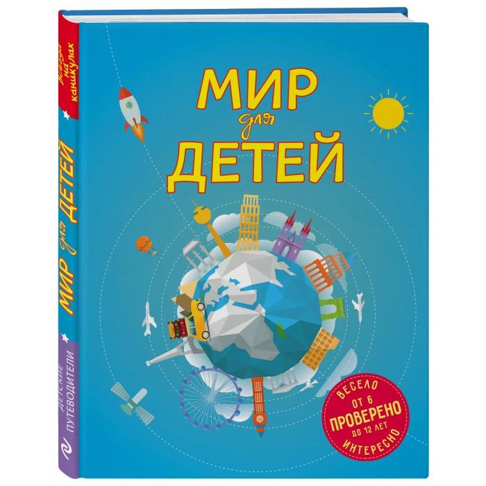 Купить Обучающие книги, Эксмо Книга Мир для детей