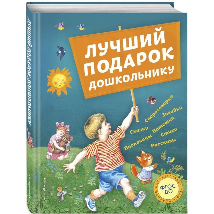 Купить Художественные книги, Эксмо Книга Лучший подарок дошкольнику