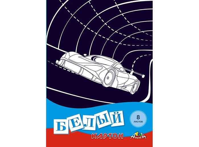 Канцелярия Апплика Белый картон Автомобиль А4 8 листов