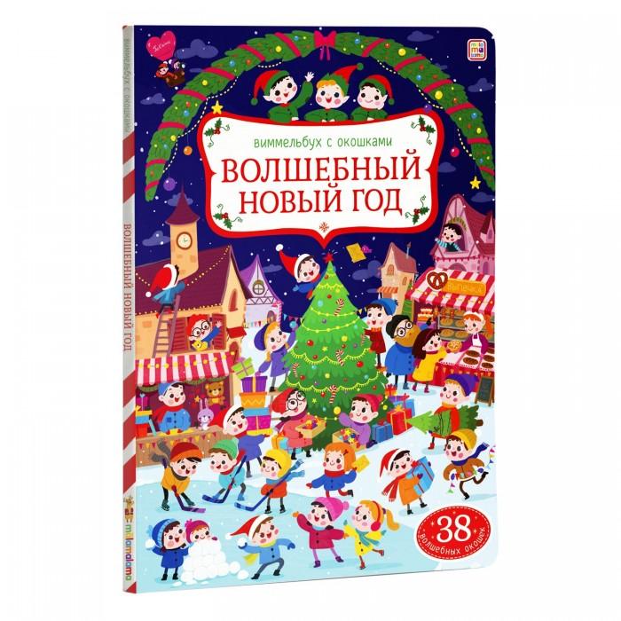 Malamalama Книга Виммельбух с окошками Волшебный новый год