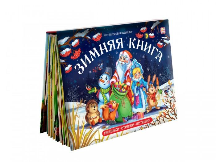 Malamalama Сборник путешествие в сказку Зимняя книга