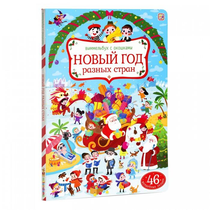 Malamalama Книга Виммельбух с окошками Новый год разных стран