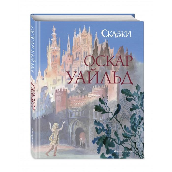 Купить Художественные книги, Эксмо Уайльд О. Сказки