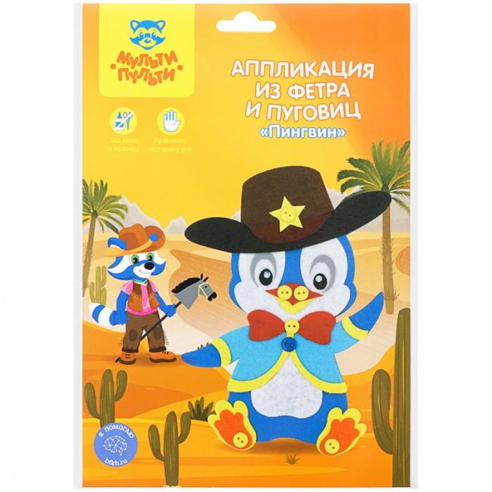 Фото - Аппликации для детей Мульти-пульти Аппликация из фетра и пуговиц Пингвин аппликации для детей мульти пульти плетение из бумаги пингвин бегемот черепаха