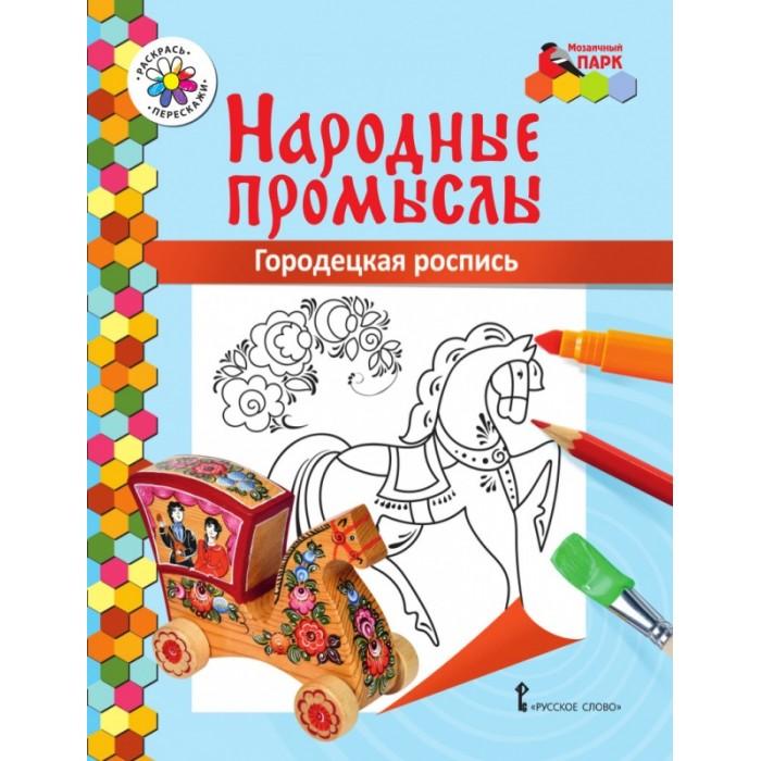 купить книгу народные художественные промыслы
