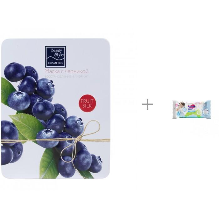 Купить Косметика для мамы, Beauty Style Маска с черникой Fruit Silk 30 мл 7 шт. и влажные салфетки L 20 шт. Manuoki