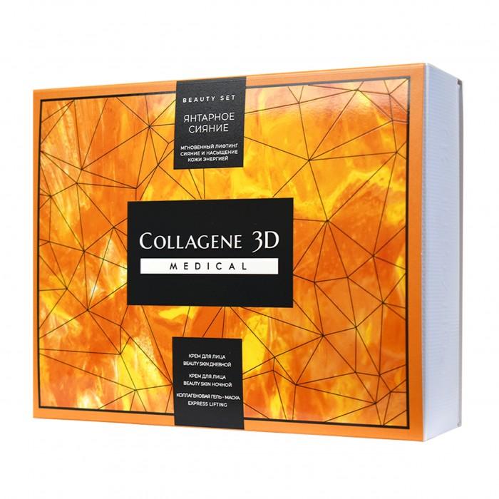 Купить Косметика для мамы, Medical Collagene 3D Подарочный набор для ухода за кожей лица Янтарное сияние