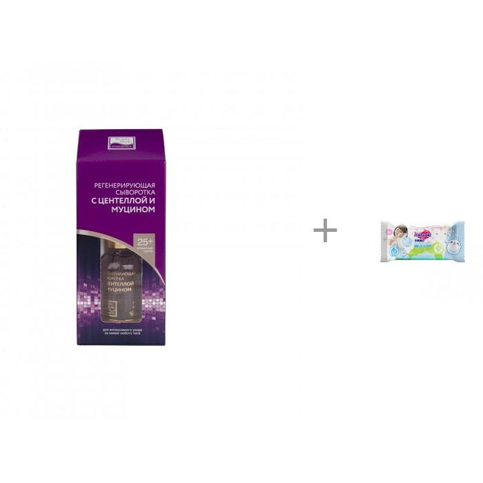 Купить Косметика для мамы, Beauty Style Регенерирующая сыворотка с центеллой и муцином 30 мл и влажные салфетки L 20 шт. Manuoki