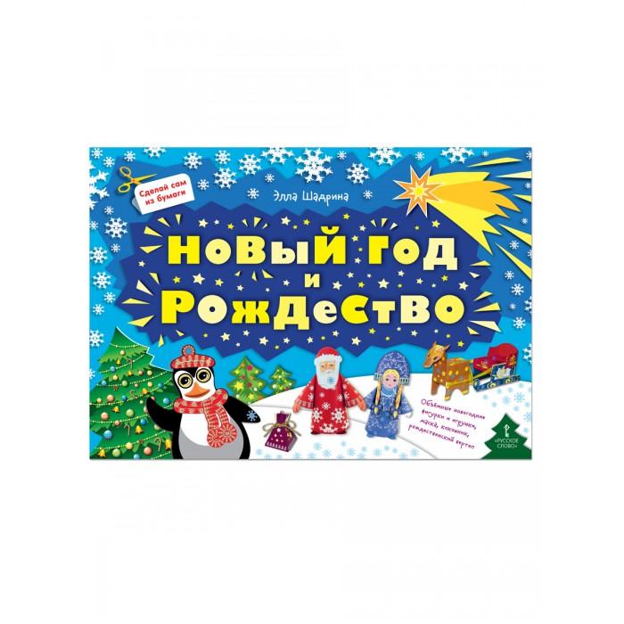 Наборы для творчества Русское слово Книга Шадрина Э.А. Сделай сам из бумаги Новый год и Рождество 6+