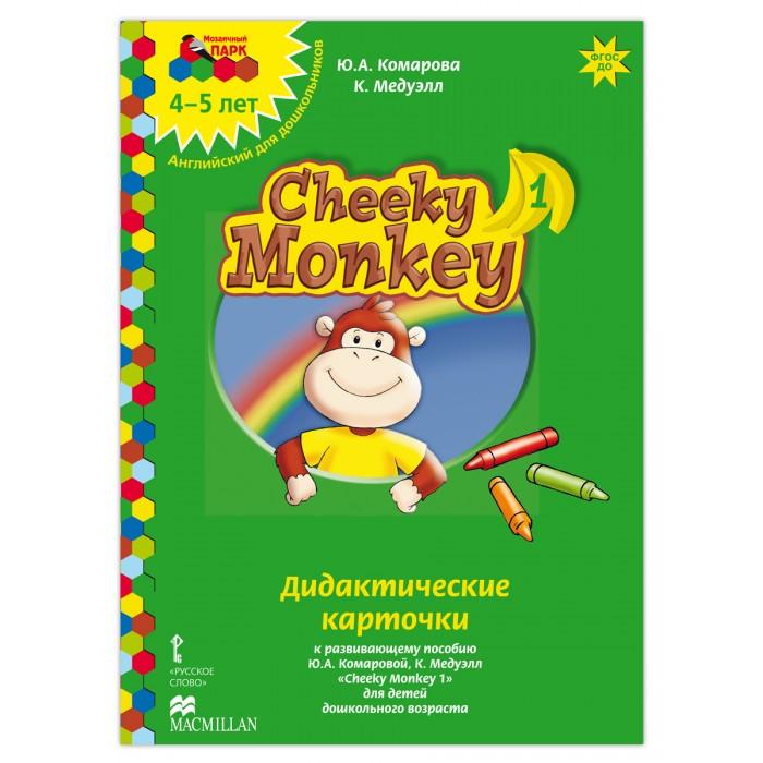 Русское слово Cheeky Monkey 1 Дидактические карточки к развивающему пособию Средняя группа 4-5 лет(Cheeky Monkey 1 Дидактические карточки к развивающему пособию Средняя группа 4-5 лет)