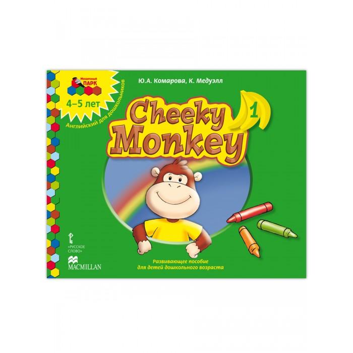 Купить Раннее развитие, Русское слово Cheeky Monkey 1 Развивающее пособие для детей дошкольного возраста Средняя группа 4-5 лет