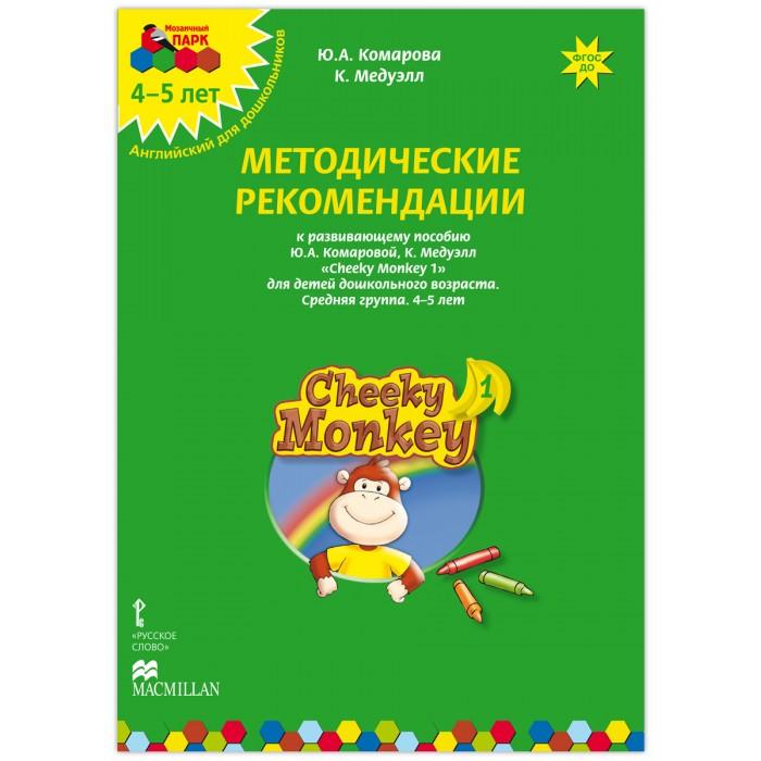 Раннее развитие Русское слово Cheeky Monkey 1 Методические рекомендации к развивающему пособию Средняя группа 4-5 лет