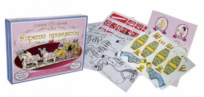 Раскраски Fantastic Карета принцессы эгмонт большая раскраска с наклейками русалочка принцессы дисней