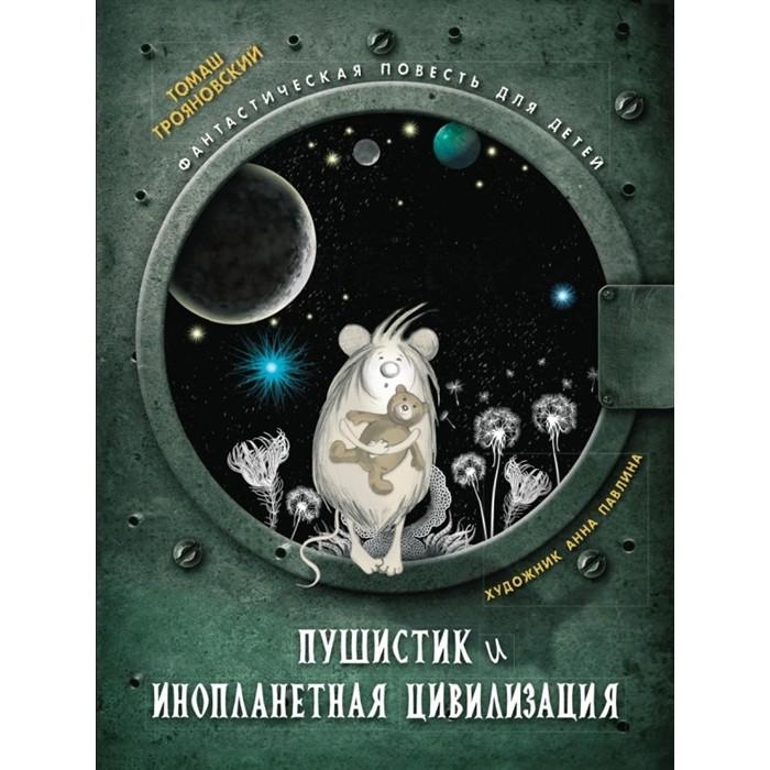 Картинка для Стрекоза Книжная полка Пушистик и инопланетная цивилизация