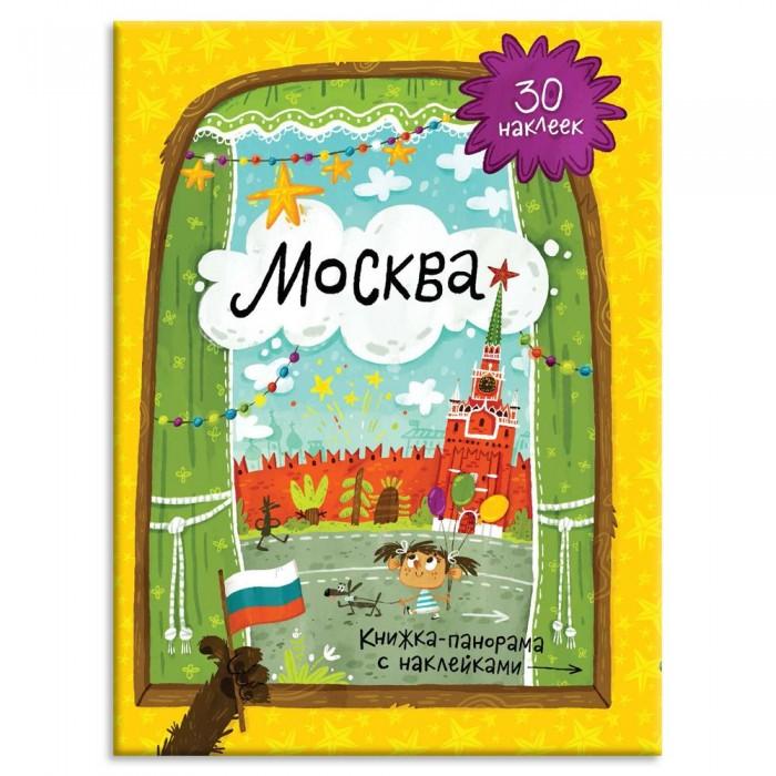 Книжки-панорамки Геодом Книжка-панорама с наклейками Москва
