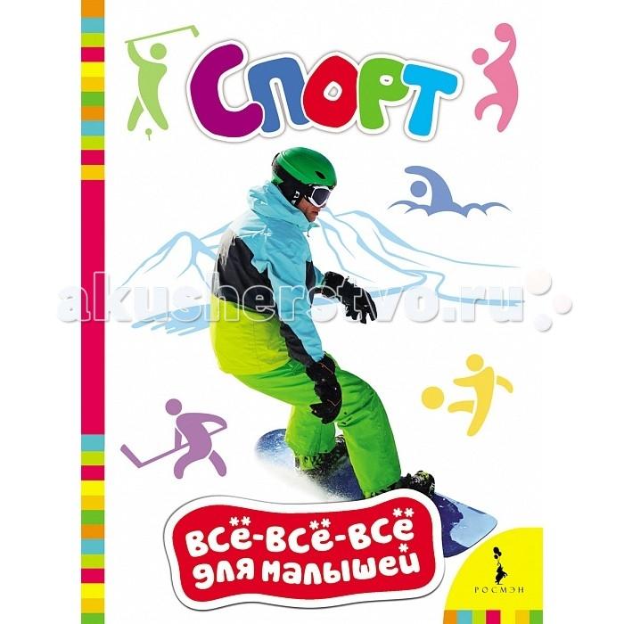 Книжки-картонки Росмэн Книжка Спорт книжки картонки росмэн книжка теремок