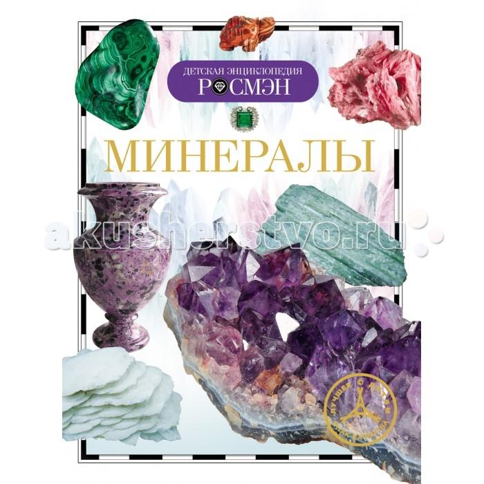 Энциклопедии Росмэн Энциклопедия Минералы полезные машины