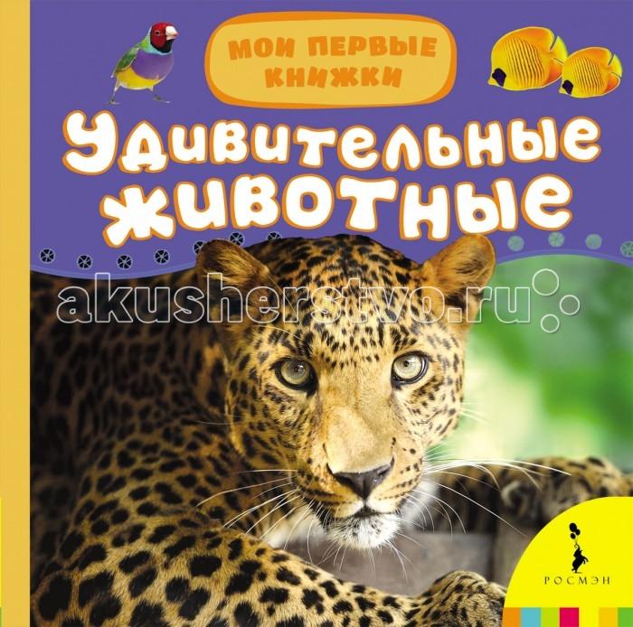 Книжки-картонки Росмэн Книжка Удивительные животные книжки картонки росмэн книжка животные фермы