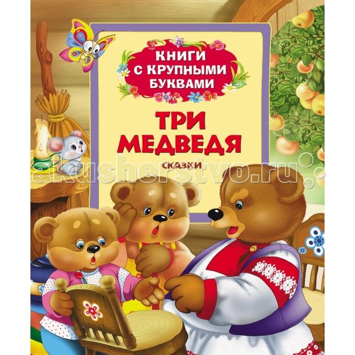 Художественные книги Росмэн Книга Три медведя обучающие книги росмэн книга супертехника
