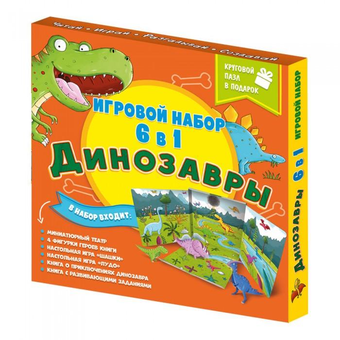 Фото - Развивающие книжки Геодом Набор игровой 6 в 1 Читай и играй Динозавры disney играй и читай миссия дарвина