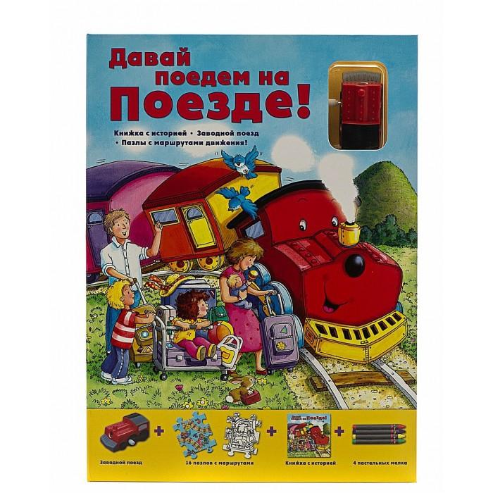 Книжки , Развивающие книжки Магнитные книжки Давай поедем на поезде арт: 105880 -  Развивающие книжки