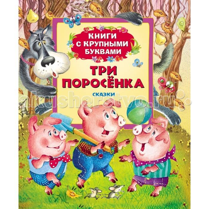 Художественные книги Росмэн Книга Три поросенка clever книга любимые сказки с наклейками три поросенка с 3 лет