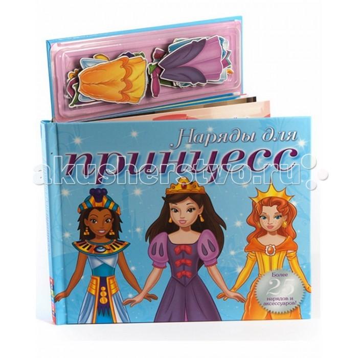 Развивающие книжки Магнитные книжки Наряды для принцесс новый формат с магнитными страницами волшебные наряды для фей