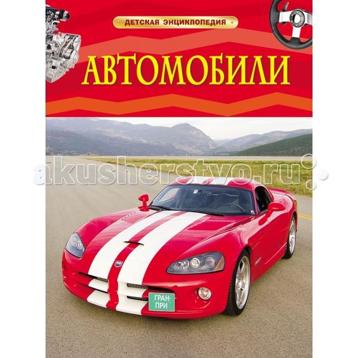 Энциклопедии Росмэн Энциклопедия Автомобили