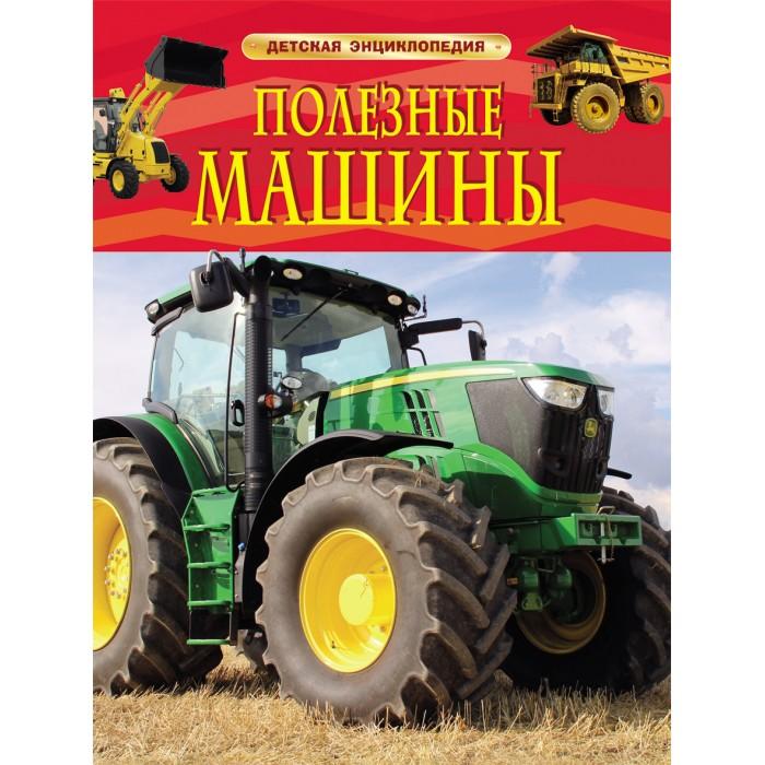 Энциклопедии Росмэн Энциклопедия Полезные машины полезные машины