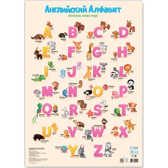 Фото - Обучающие плакаты Геодом Плакат дидактический Английский алфавит Весёлые животные 45х64 см пазлы апплика мозаика мягкий алфавит английский