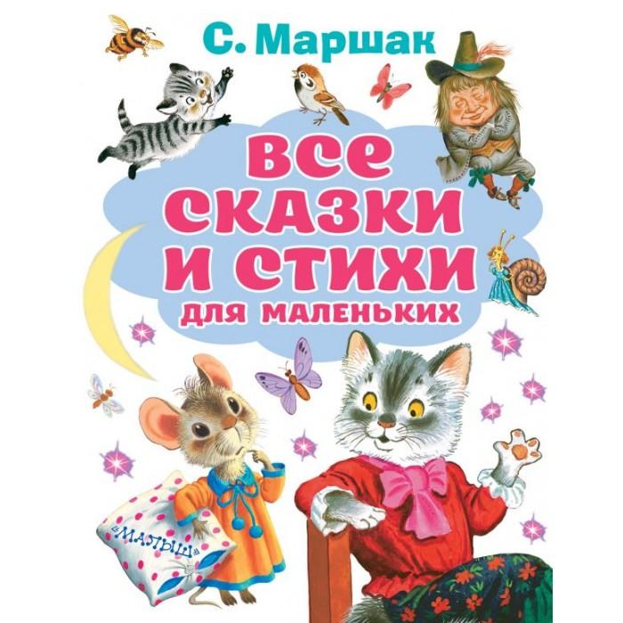 Купить Художественные книги, Издательство АСТ Книга С. Маршак Все сказки и стихи для маленьких