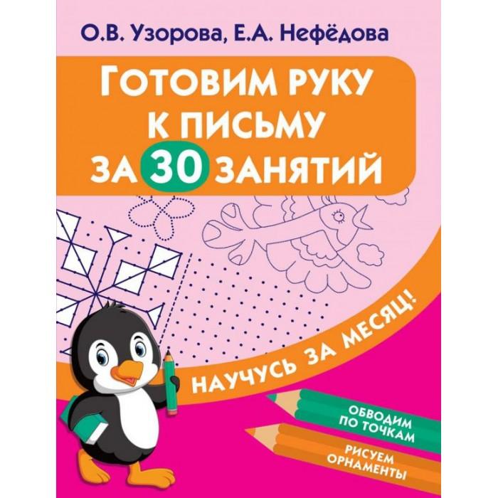 Раннее развитие Издательство АСТ Готовим руку к письму за 30 занятий недорого