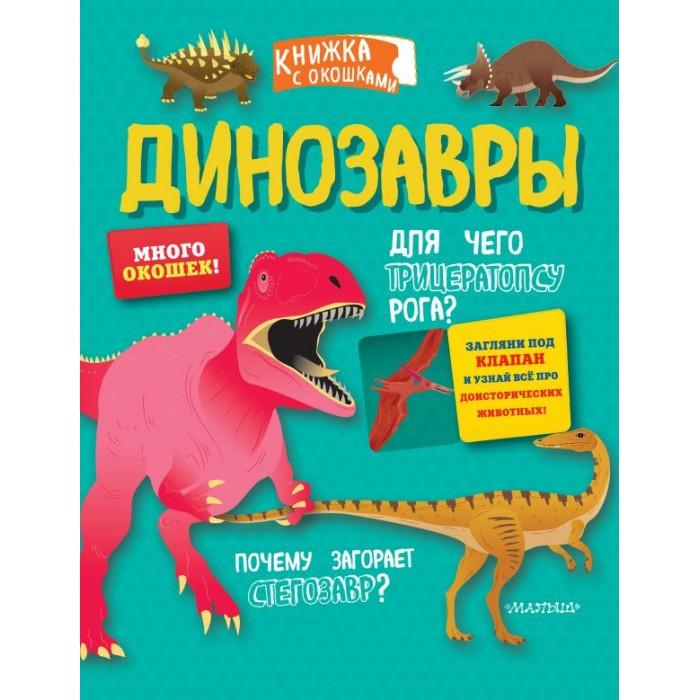 Обучающие книги Издательство АСТ Книжка с окошками Динозавры