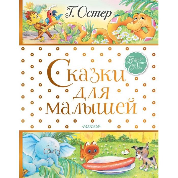 Купить Художественные книги, Издательство АСТ Книга Г. Остер Сказки для малышей