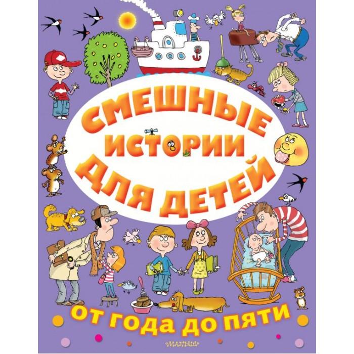 Картинка для Художественные книги Издательство АСТ Смешные истории для детей от года до пяти