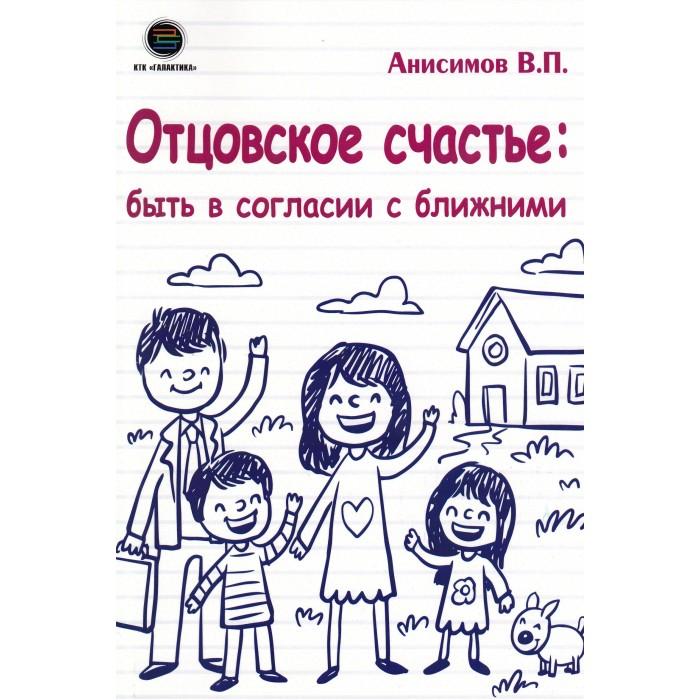 Картинка для КТК Галактика В.П.Анисимов Отцовское счастье: быть в согласии с ближними