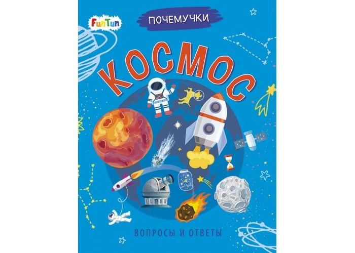 Фото - Развивающие книжки FunTun Книга Почемучки Космос космос и звёзды